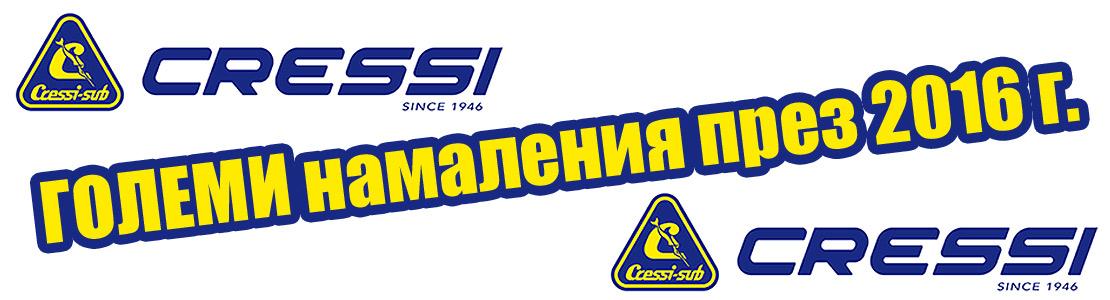 Podvoda.bg - cressi