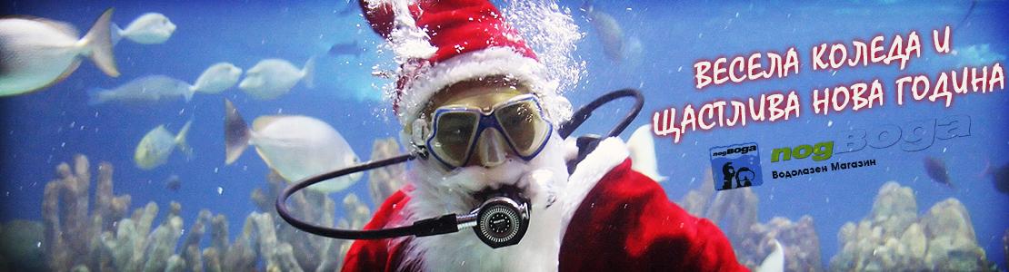 Podvoda.bg - Merry Xmas