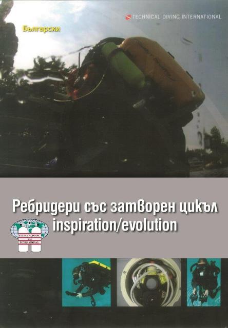 TDI Ребридери със затворен цикъл CCR BUDDY Inspiration / Evolution - учебник на български език