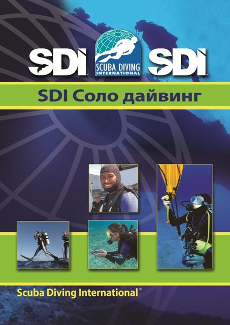 SDI Соло Дайвинг ( SDI Solo Diving ) - учебник на български език