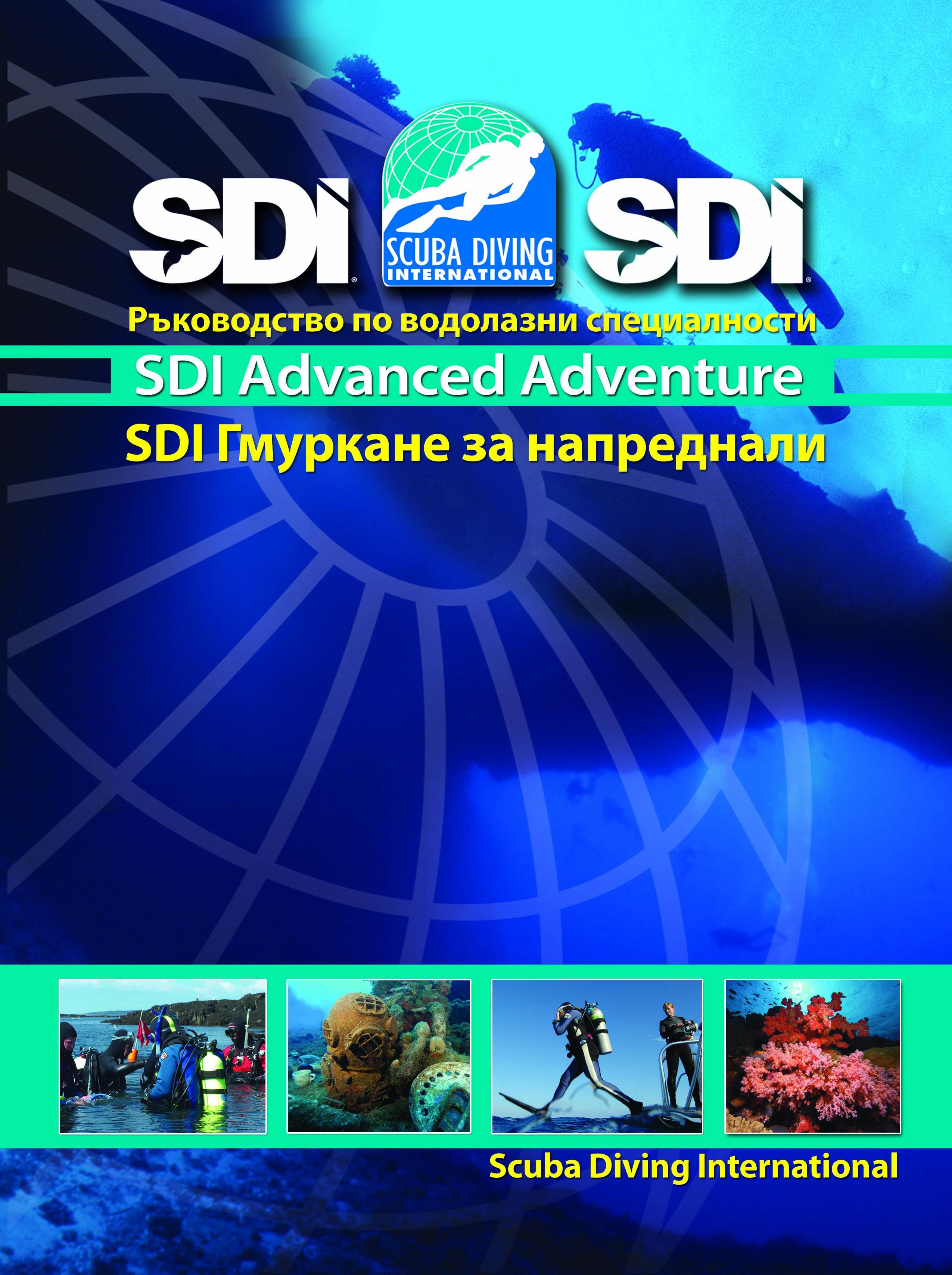 Водолазен курс SDI Гмуркане за напреднали - SDI