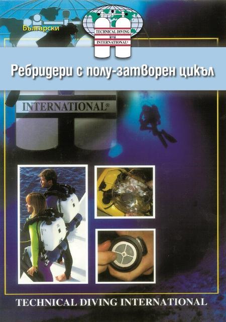 TDI Ребридери с полузатворен цикъл SCCR - учебник на български език