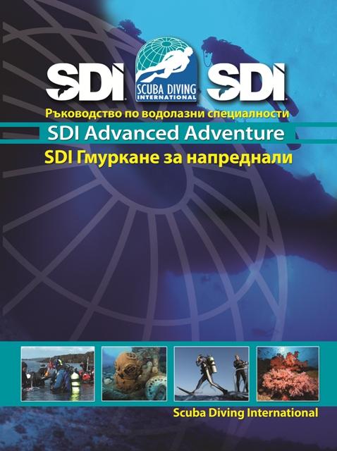 SDI Гмуркане за напреднали ( Аdvance Adventure ) - учебник на български език