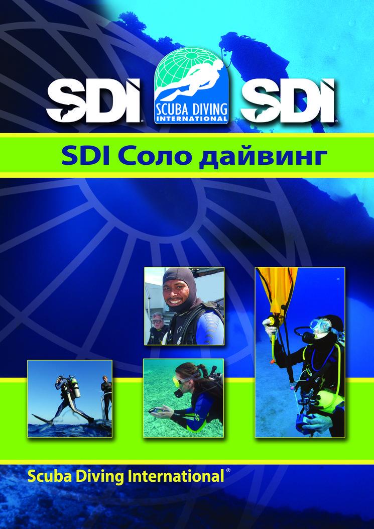 Водолазен курс SDI Соло дайвинг - SDI