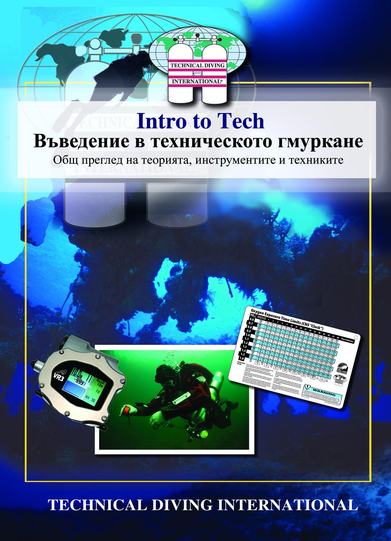 Водолазен курс TDI Въведение в техническото гмуркане - ( Intro to Tech )