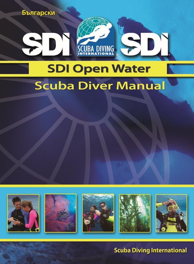 SDI Open Water Scuba Diver - учебник на български език
