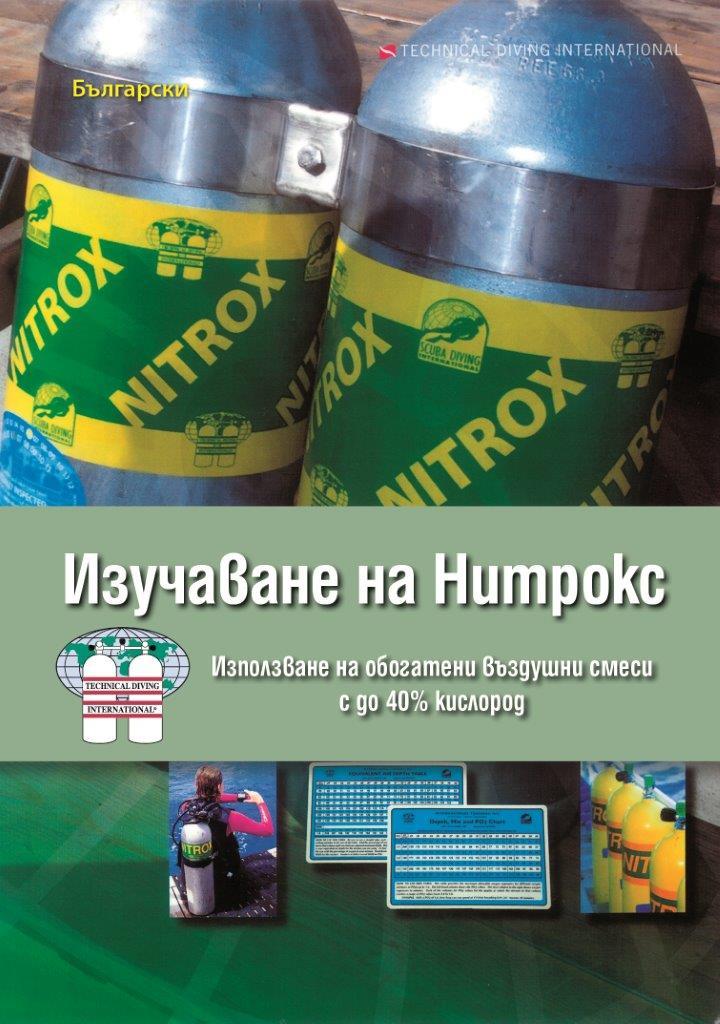 TDI Изучаване на Нитрокс - учебник на български език