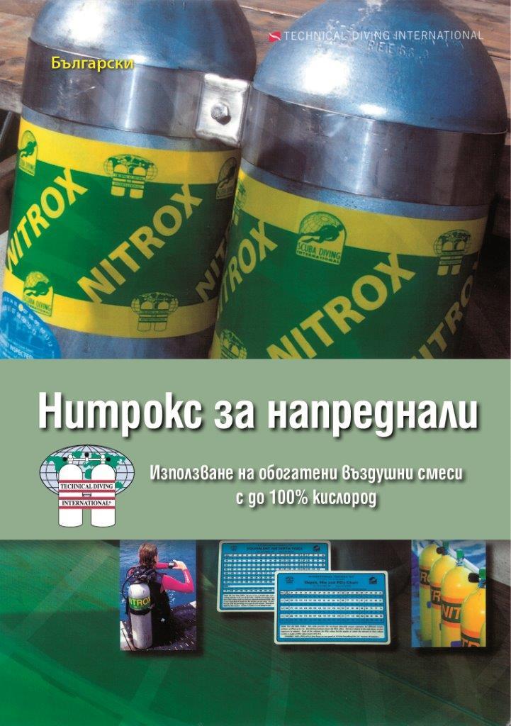 TDI Нитрокс за напреднали ( TDI Advanced Nitrox ) - учебник на български език