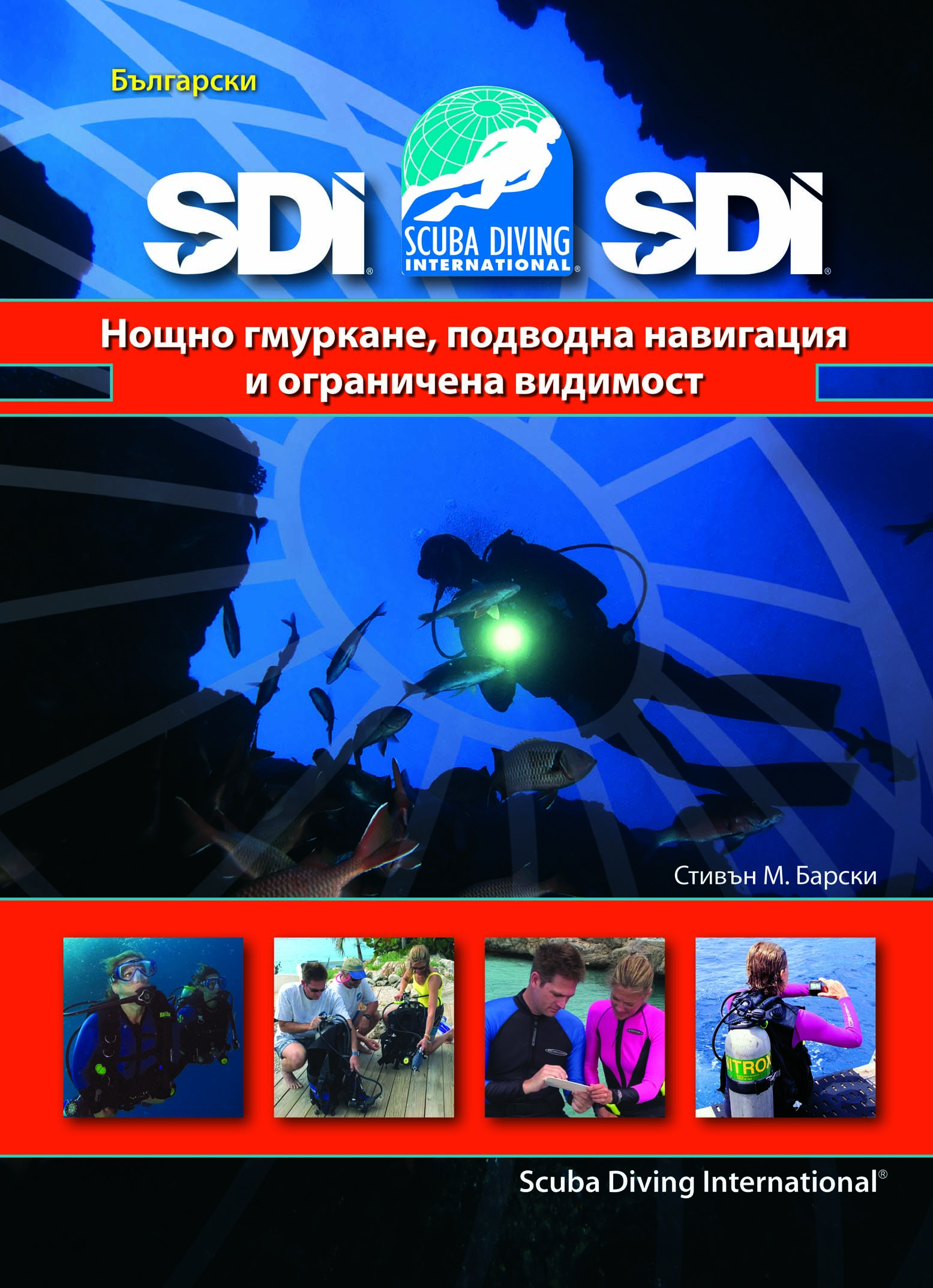 SDI Нощно гмуркане, подводна навигация и ограничена видимост ( SDI Night, Low Visibility and Underwater Navigation ) - учебник на български език