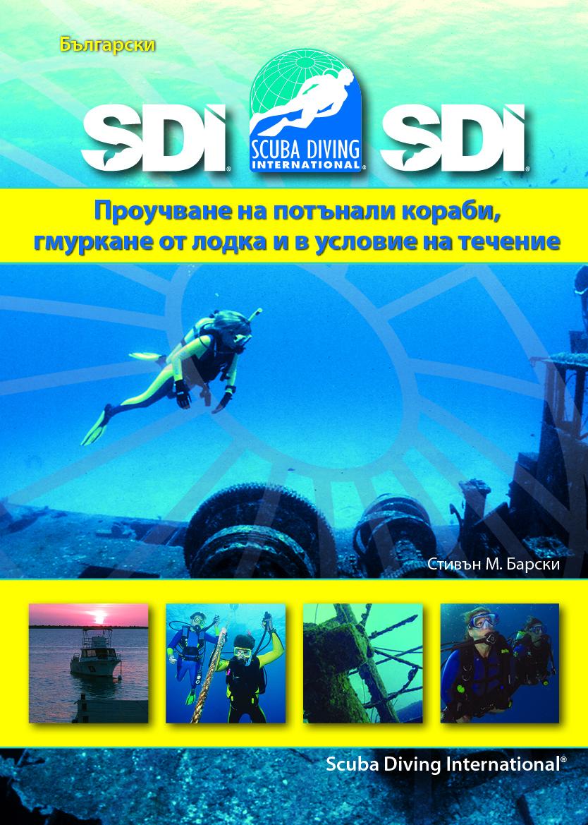 SDI Проучване на потънали кораби, гмуркане от лодка и в условие на течение ( SDI Wreck, Boat and Drift Diving ) - учебник на български език