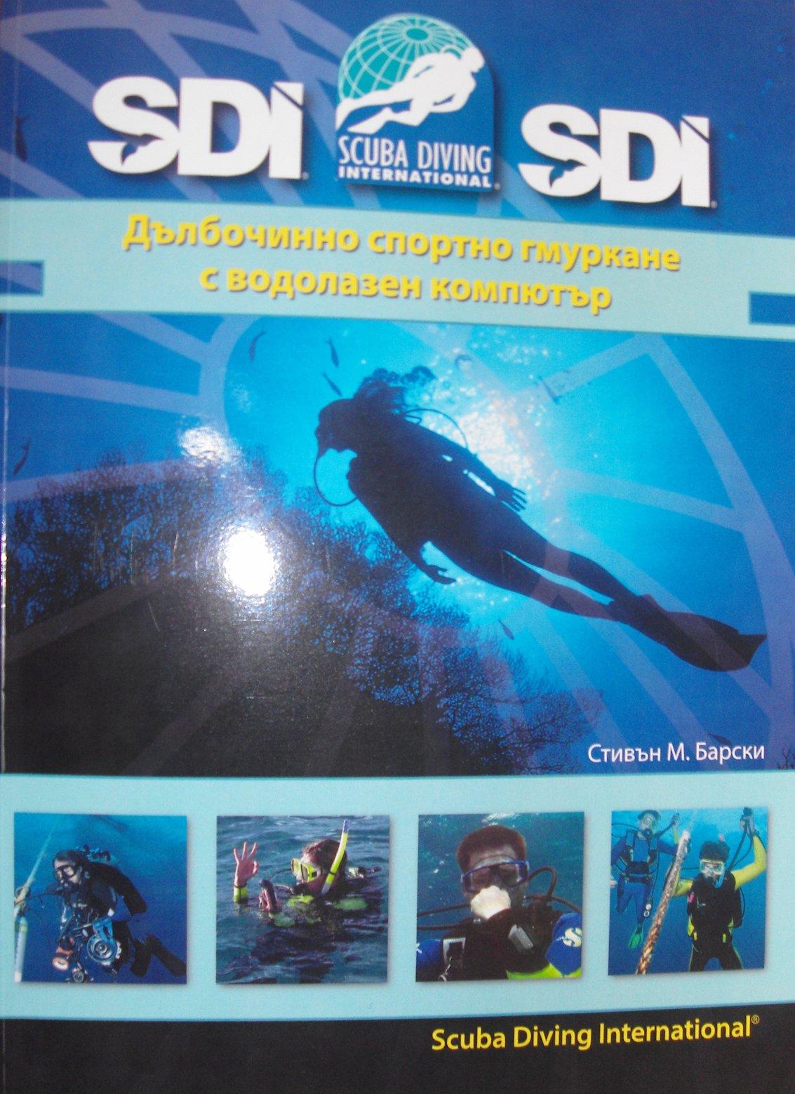 SDI Дълбочинно спортно гмуркане с водолазен компютър ( Deep Diving ) - учебник на български език