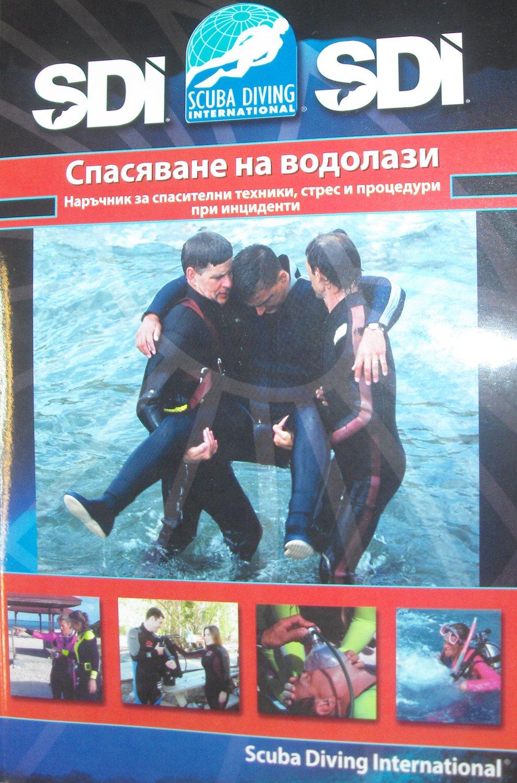 SDI Спасяване на водолази ( SDI Rescue Diving ) - учебник на български език