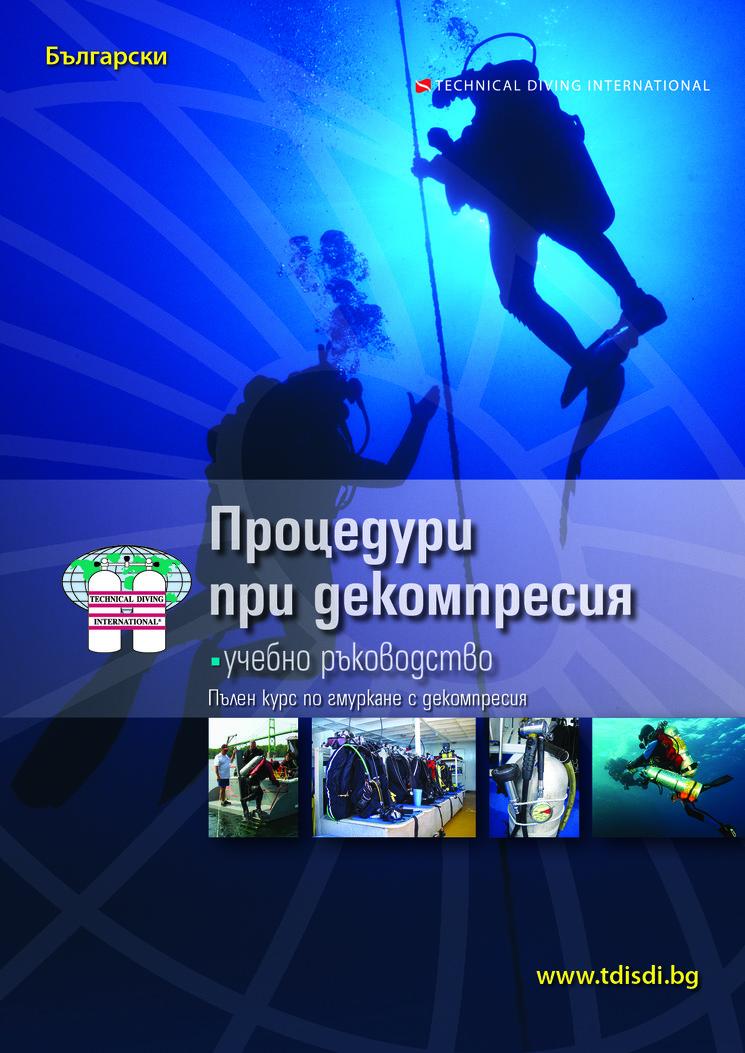 TDI Процедури при декомпресия ( TDI Decompression Procedures ) - учебник на български език